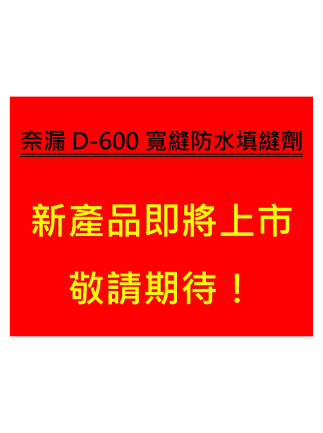 d-600-2