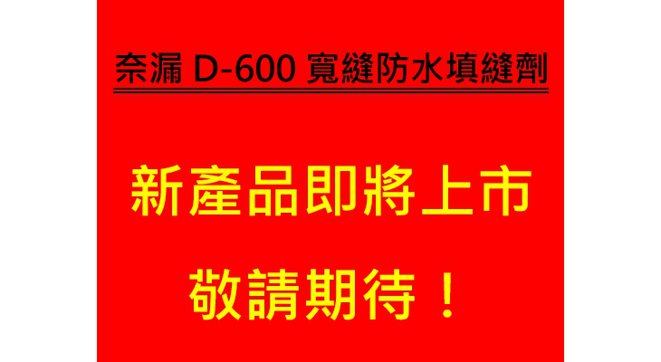 d-600